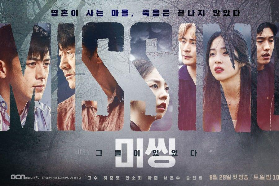 Пропавшие без вести: За гранью / Missing: The Other Side (2020) Южная Корея