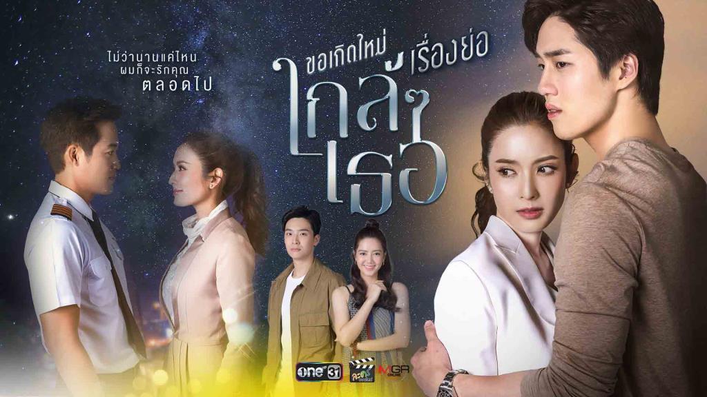 Последнее обещание / Kor Kerd Mai Klai Klai Ter (2020) Таиланд