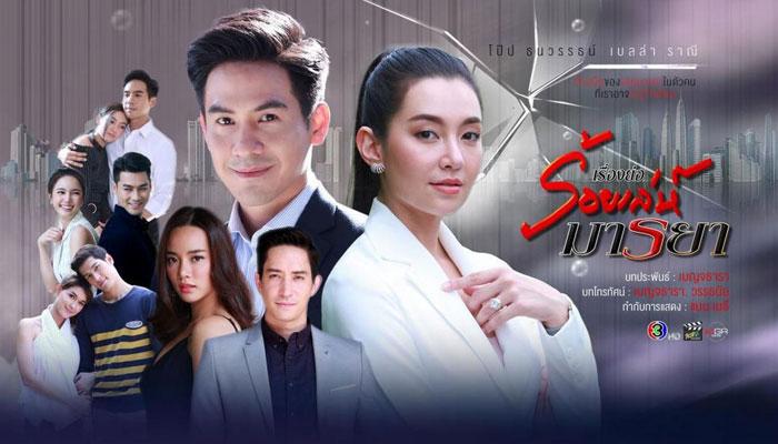 Коварство любви / Roy Leh Marnya (2020) Таиланд