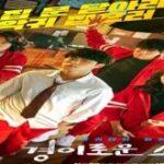 Чудесный слух / The Uncanny Counter (2020) Южная Корея