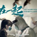 Вместе / With You (2020) Китай
