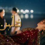 Невеста / Dulhan (2020) Пакистан