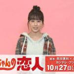 Возлюбленный старшей сестры / Neechan no Koibito (2020) Япония