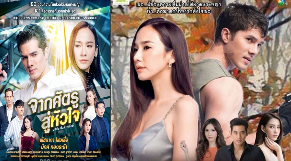 Враг, поселившийся в сердце / Jark Sadtroo Soo Hua Jai (2020) Таиланд