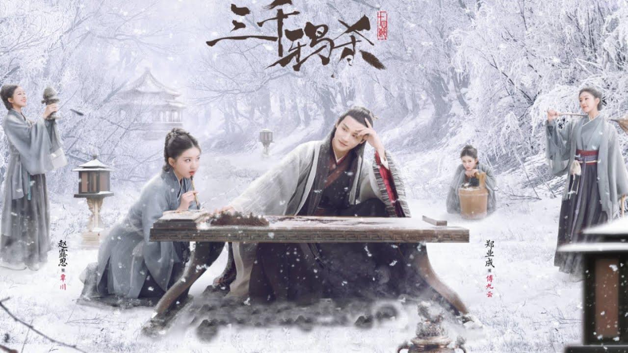 Убийство трех тысяч воронов / Love of Thousand Years (2020) Китай