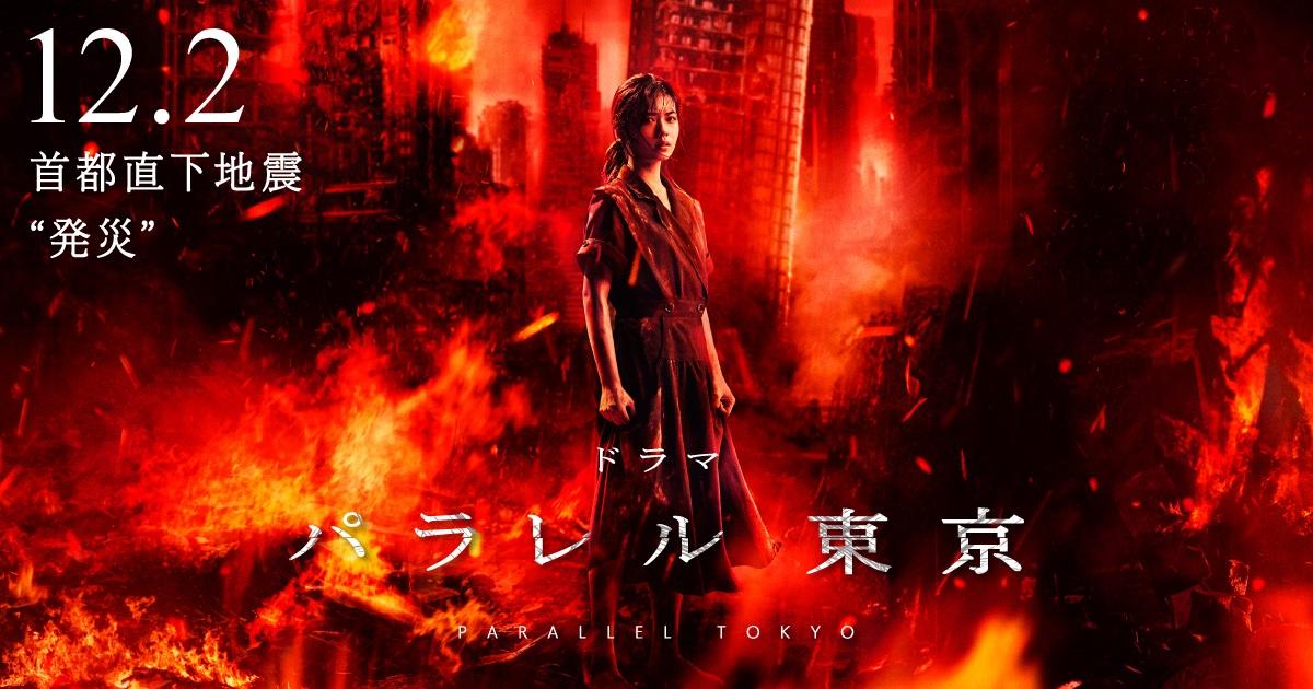Токийская параллель / Parallel Tokyo (2019) Япония