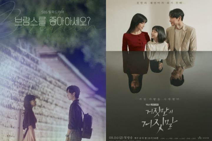 Тебе нравится Брамс? / Любите ли вы Брамса? / Do You Like Brahms? (2020) Южная Корея