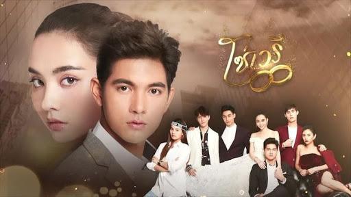 Скованные судьбой / Soh Waree (2020) Таиланд