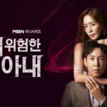 Моя опасная жена / My Dangerous Wife (2020) Южная Корея