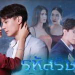 Закон чести / Rahut Rissaya (2020) Таиланд