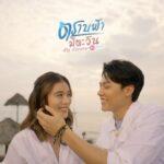 Пока светит солнце / As Long as the Sky Has The Sun (2020) Таиланд