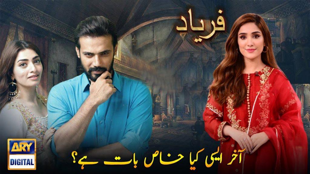 Мольба / Faryaad (2020) Пакистан