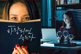 Если изменишь – умрешь / Cheat On Me, If You Can (2020) Южная Корея