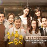 Счастливая семья / The Family (2018) Китай