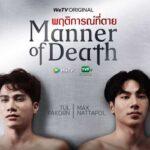 Обстоятельства смерти / Manner of Death (2020) Таиланд