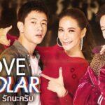 Биполярная любовь / Love Bipolar (2018) Таиланд