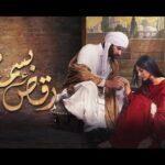 Танец поверженных / Raqs e Bismil (2020) Пакистан