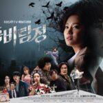 Зомби-детектив / Zombie Detective (2020) Южная Корея