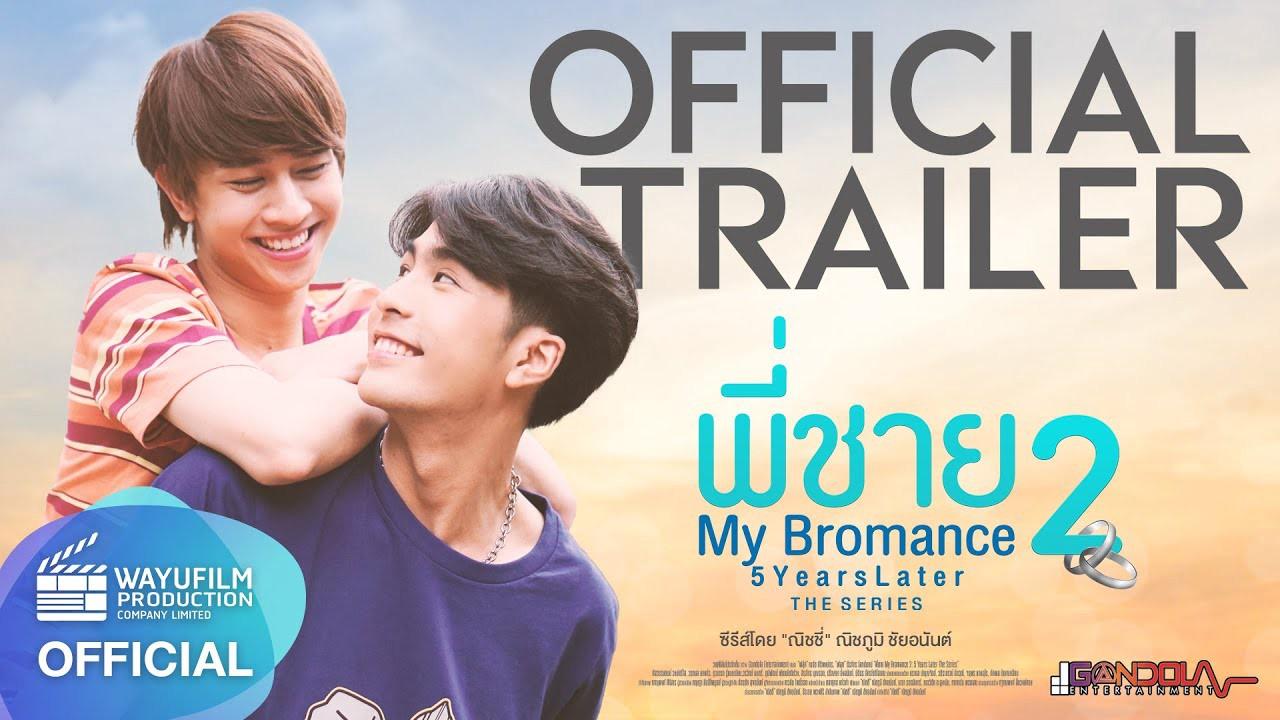 Братский роман 2: 5 лет спустя / My Bromance 2: 5 Years Later (2020) Таиланд