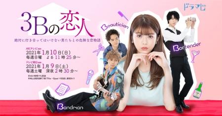 Три возлюбленных на букву «Б» / 3B no Koibito (2021) Япония