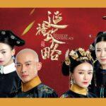 Покорение дворца Яньси / Story of Yanxi Palace (2018) Китай