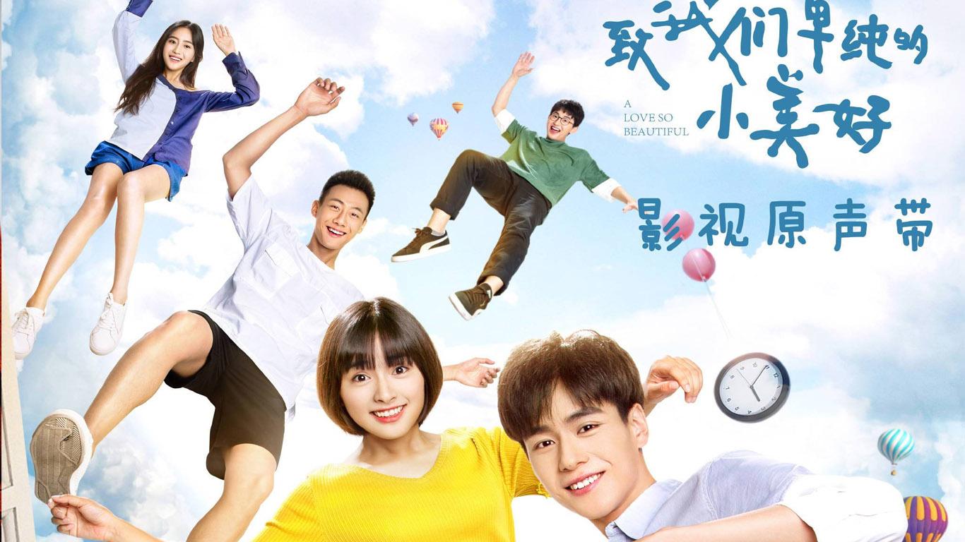 Любовь так прекрасна / A Love So Beautiful (2020) Южная Корея