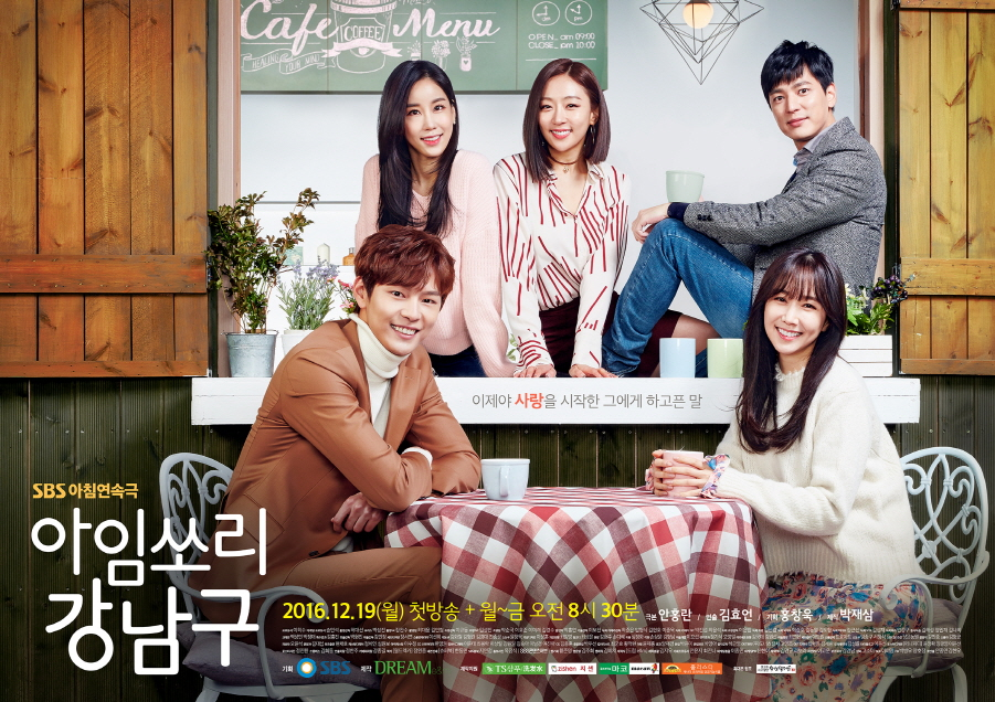 Прости, Кан Намгу / I'm Sorry Kang Nam Goo (2016) Южная Корея
