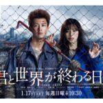 С тобой в день конца света / Kimi to Sekai ga Owaru Hi ni: Season 1 (2021) Япония