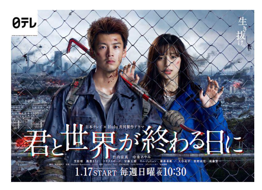 С тобой в день конца света 1 и 2-й сезон / Kimi to Sekai ga Owaru Hi ni: Season 1 (2021) Япония