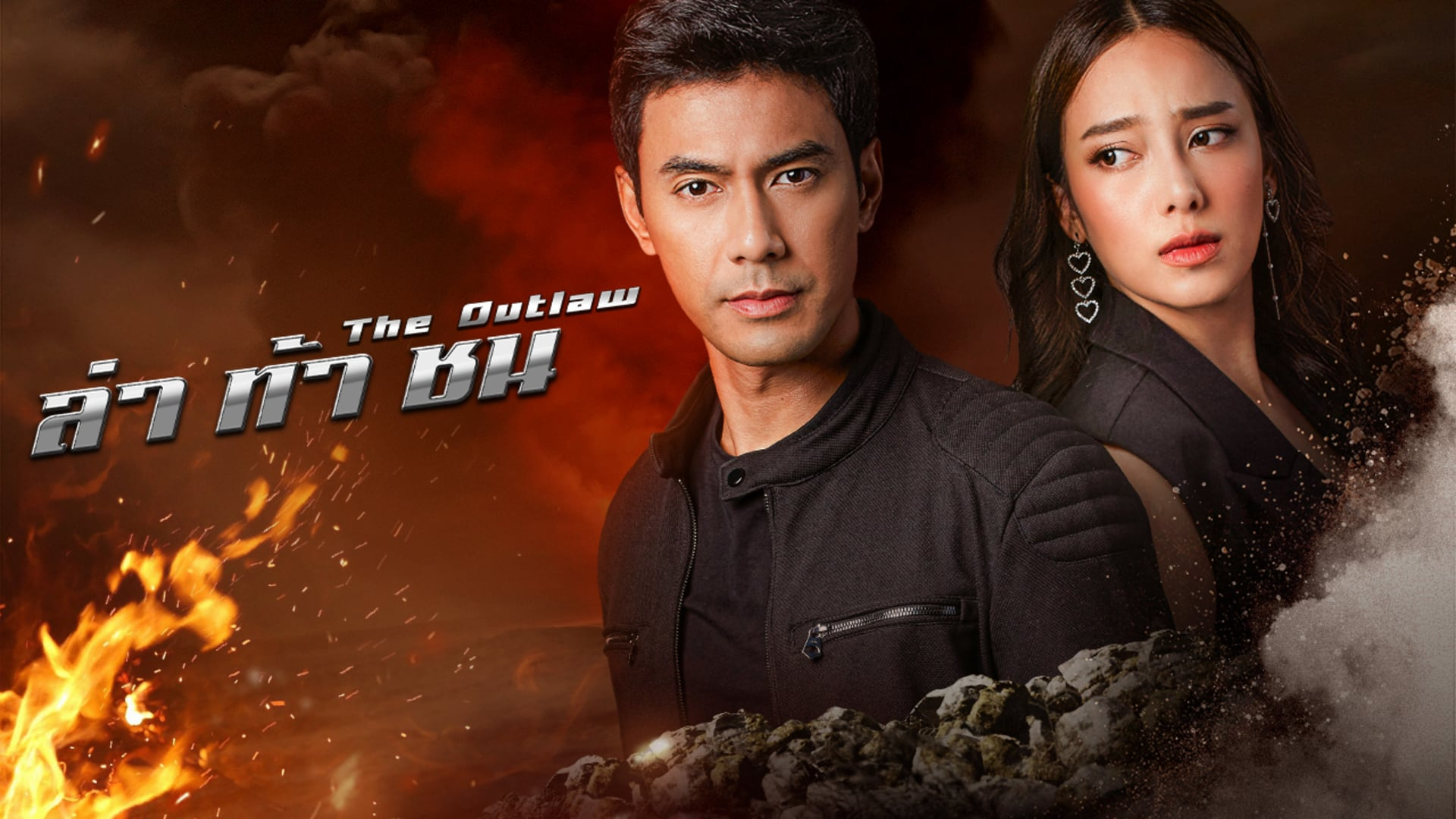 Охотники за головами / Lah Tah Chon (2020) Таиланд