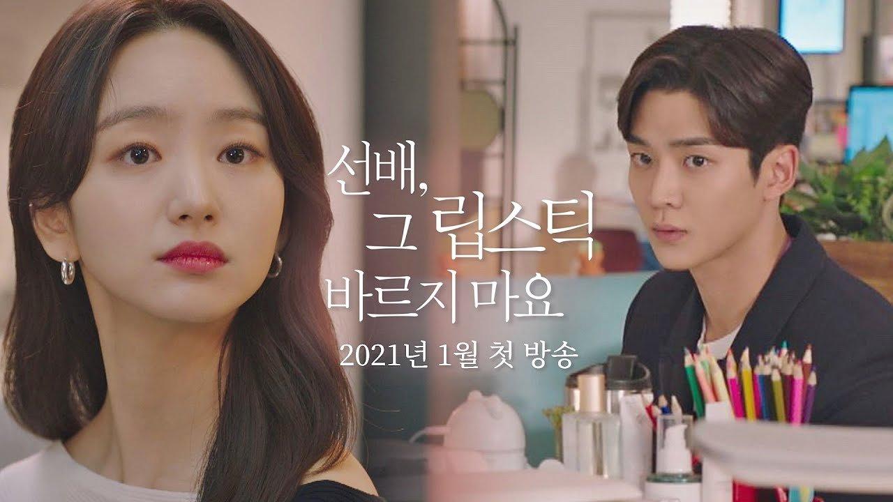 Сонбэ, не крась губы / She Would Never Know (2021) Южная Корея