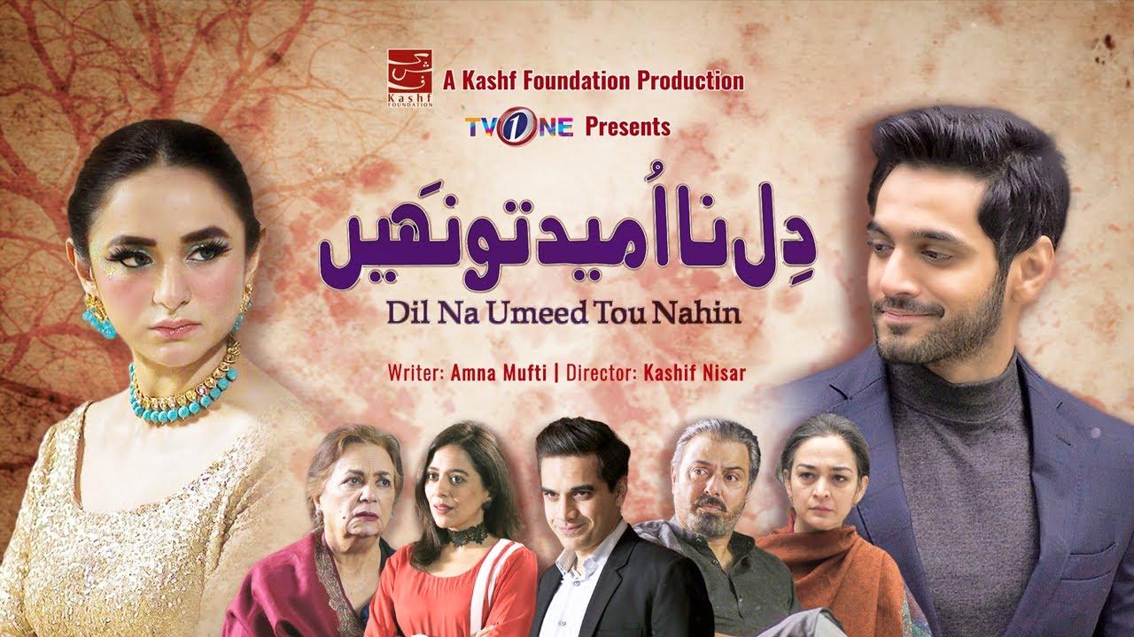 Ни сердца, ни надежды / Dil Na Umeed To Nahi| (2021) Пакистан