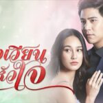 Поворот любви / Wong Wien Hua Jai (2021) Таиланд