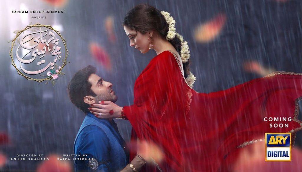 Первая любовь / Pehli Si Mohabbat (2021) Пакистан
