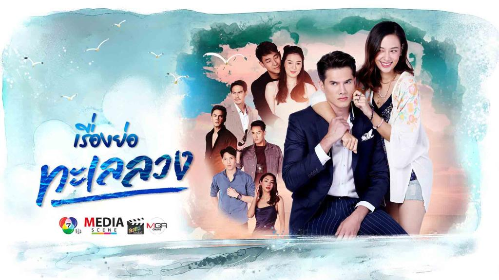 Обманчивое море / Talay Luang (2021) Таиланд