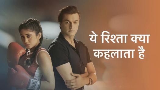 Как называются эти отношения 4 сезон / Yeh Rishta Kya Kehlata Hai (2009) Индия