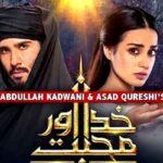 Бог и любовь / Is 'Khuda aur Mohabbat (2021) Пакистан