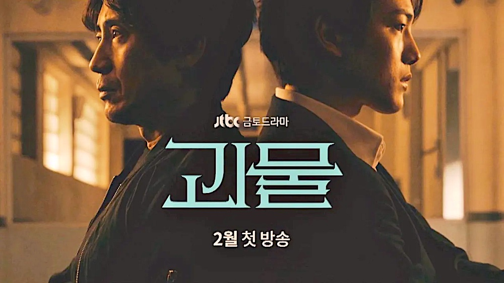 Монстр / Beyond Evil (2021) Южная Корея