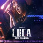 Л.У.К.А: начало / L.U.C.A.: The Beginning (2021) Южная Корея
