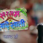 Семейная жизнь Саргам / Sargam Ki Sadhe Satii (2021) Индия