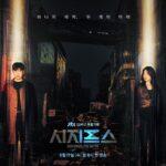 Миф о Сизифе / Sisyphus: The Myth (2021) Южная Корея