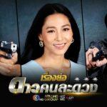 Другая звезда / Dao Kon La Duang (2021) Таиланд