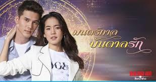 Любовь из будущего / Mon Garn Bandan Ruk (2019) Таиланд