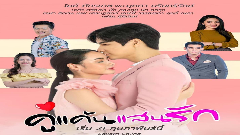 Мой любимый враг / Ku Kaen San Rak (2021) Таиланд