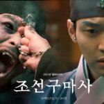Экзорцист из Чосона / Joseon Exorcist (2021) Южная Корея