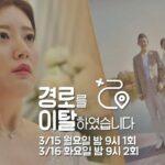 Вы отклонились от маршрута / Drama Festa: Off the Course (2021) Южная Корея
