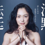 Молчаливый суд / Chinmoku Hotei (2017) Япония