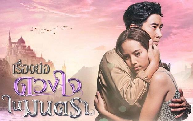 Сердце на двоих / Duang Jai Nai Montra (2021) Таиланд