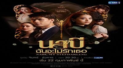 Наби, моя мачеха / Nabi, My Stepdarling (2021) Таиланд