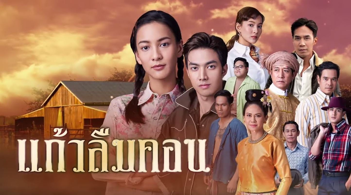 Тайна Кэу / Kaew Lerm Korn (2021) Таиланд